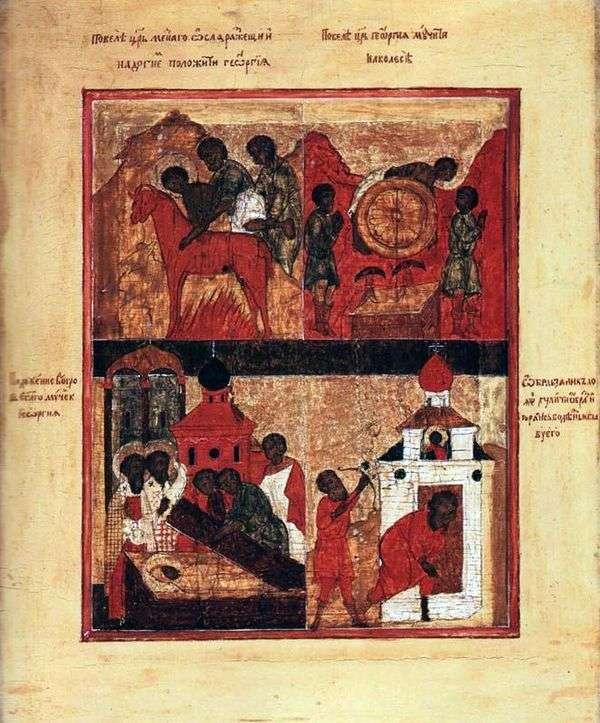 Четыре клейма с изображением жития святого   ГеоргияРусская икона