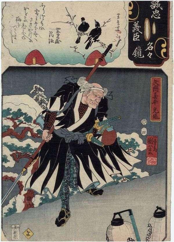 Ядзима Кихэй Мицунобу   Утагава Куниеси