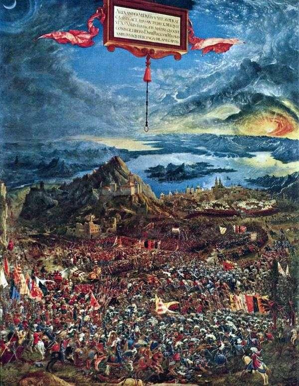 Битва при Иссе Битва Александра с персами   Альбрехт Альтдорфер