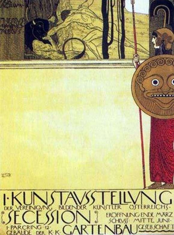 Плакат к первой выставке венского Сецессиона   Густав Климт
