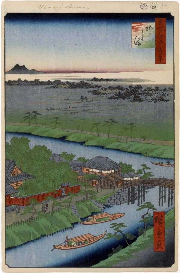 Янагисима (Ивовый остров)   Утагава Хиросигэ