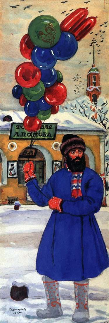 Торговец шарами   Борис Кустодиев