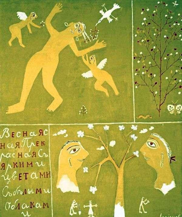 Весна. Времена года (Новый примитив)   Михаил Ларионов