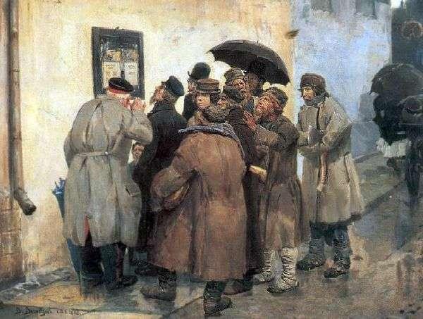 Военная телеграмма   Виктор Васнецов